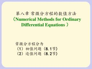 第八章 常微分方程的数值方法 ( Numerical Methods for Ordinary Differential Equations  )