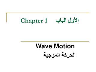 Chapter 1      الباب الأول