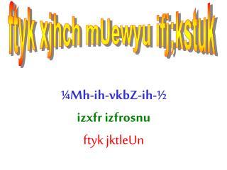 ¼Mh-ih-vkbZ-ih-½ izxfr izfrosnu ftyk jktleUn