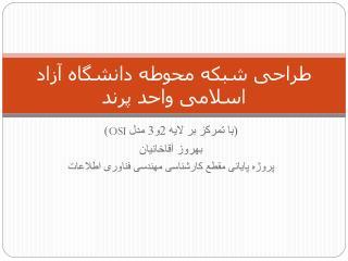 طراحی شبکه محوطه دانشگاه آزاد اسلامی واحد پرند