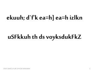ekuuh ;  d`f�k  ea=h] ea=h  izlkn uSFkkuh th ds voyksdukFkZ