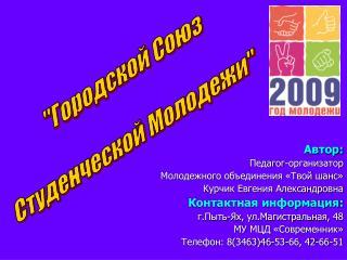 Автор: Педагог-организатор Молодежного объединения «Твой шанс» Курчик Евгения Александровна