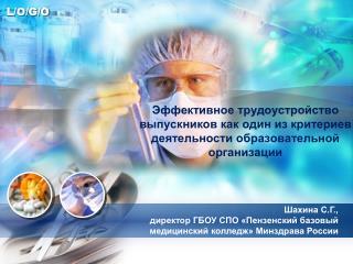 Шахина  С.Г.,  директор  ГБОУ СПО «Пензенский базовый медицинский колледж» Минздрава России