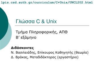 Γλώσσα  C & Unix
