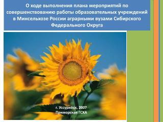 г. Уссурийск, 2007 Приморская ГСХА