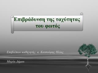 Επιβλέπων καθηγητής: κ .  Κατσούφης Ηλίας Μαρία Δήμου