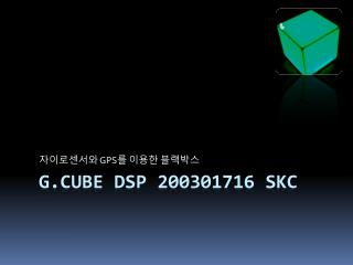G.Cube  DSP 200301716  skc