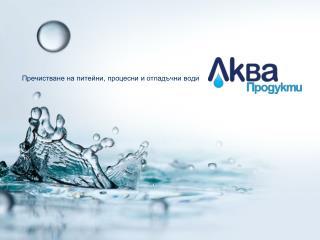 Пречистване на питейни, процесни и отпадъчни води