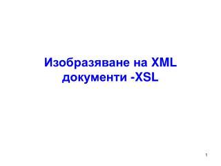 Изобразяване на  XML  документи  -XSL