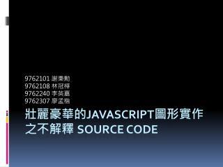 壯麗豪華的 javascript 圖形實作之不解釋  source code