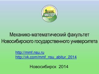 Механико-математический факультет  Новосибирского государственного университета