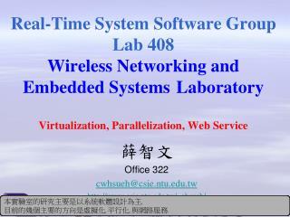 薛智文 Office 322 cwhsueh@csie.ntu.tw csie.ntu.tw/~chsueh /