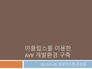 이클립스를  이용한  AVR  개발환경 구축