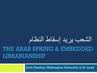 The Arab spring & embedded Librarianship