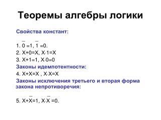 Теоремы алгебры логики