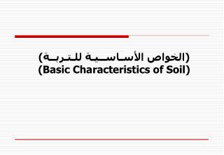 ( (الخواص الأسـاســيـة للـتـربــة (Basic Characteristics of Soil)