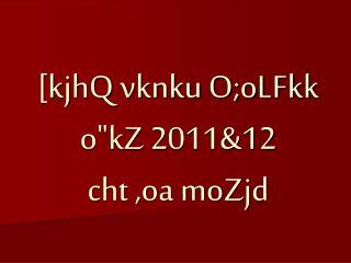 "[kjhQ vknku O;oLFkk o""kZ 2011&12 cht ,oa moZjd"