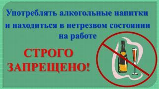 Употреблять алкогольные напитки