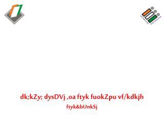 dk;kZy ;  dysDVj  , oa ftyk fuokZpu vf / kdkjh ftyk&bUnkSj