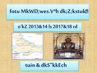 fotu MkWD;wes.V �h dk;Z;kstuk ���
