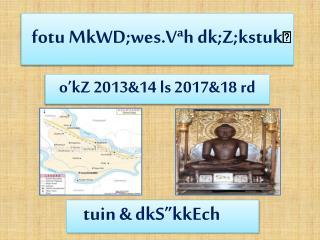 fotu MkWD;wes.V ªh dk;Z;kstuk 