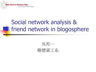 Social network analysis & friend network in blogosphere
