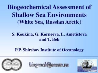 biogeoch@ocean.ru