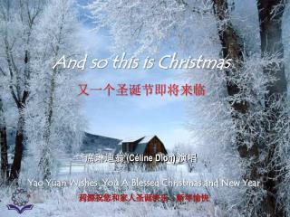 And so this is Christmas 又一个圣诞节即将来临