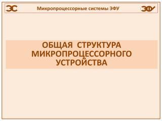 ОБЩАЯ   СТРУКТУРА МИКРОПРОЦЕССОРНОГО УСТРОЙСТВА