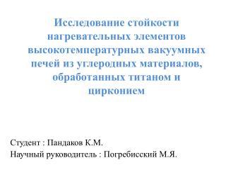 Студент : Пандаков К.М. Научный руководитель : Погребисский М.Я.