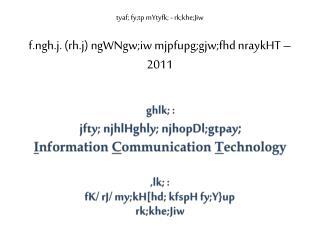 tyaf ;  fy;tp mYtyfk ; -  rk;khe;Jiw f.ngh.j . ( rh.j )  ngWNgw;iw mjpfupg;gjw;fhd nraykHT  – 2011