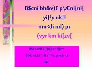 B$cni bh&v)F p\Æni[ni[ yi[³y uk[l nm<di nd) pr  (vyr km ki[zv[