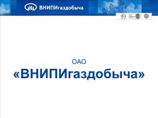 ОАО «ВНИПИгаздобыча»