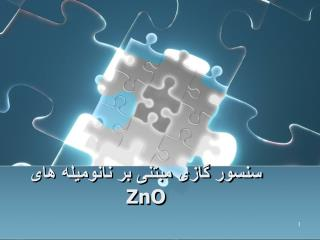 سنسور گازی مبتنی بر نانومیله های  ZnO