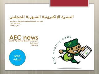AEC news