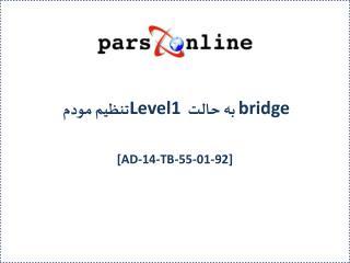 تنظیم مودم  Level1   به حالت  bridge