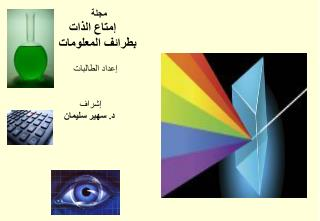 مجلة     إمتاع الذات  بطرائف المعلومات    إعداد  ال طالبات        إشراف         د. سهير سليمان