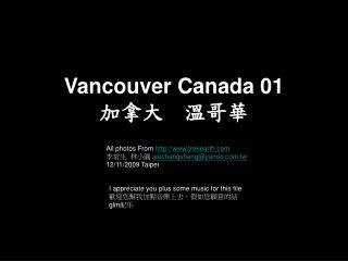 Vancouver Canada 01 加拿大  溫哥華
