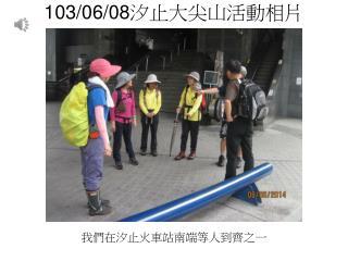 103/06/08 汐止 大尖山活動相片