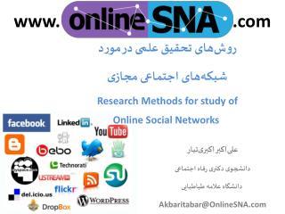 علیاکبر اکبریتبار دانشجوی دکتری رفاه اجتماعی  دانشگاه علامه طباطبایی Akbaritabar@OnlineSNA