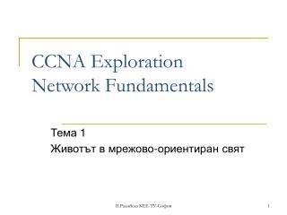 CCNA Exploration   Network Fundamentals