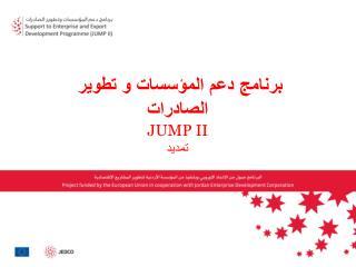 برنامج دعم المؤسسات و تطوير  الصادرات JUMP  II تمديد