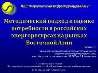 Методический подход к оценке потребности в российских энергоресурсах на рынках Восточной  Азии