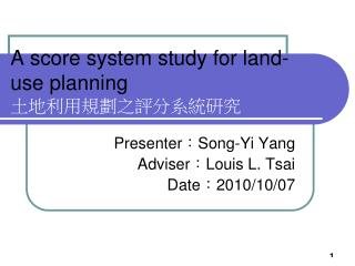 A score system study for land-use planning 土地利用規劃之評分系統研究
