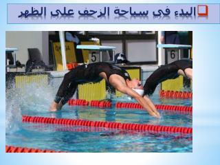البدء في سباحة الزحف علي الظهر