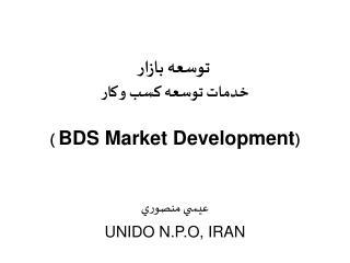 توسعه بازار  خدمات توسعه كسب و كار ( BDS Market Development  )