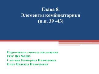 Глава 8. Элементы комбинаторики  (п.п. 39 -43)