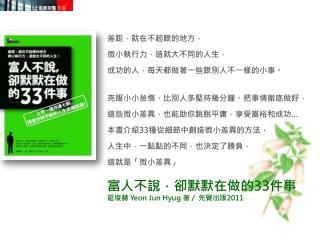 富人不說,卻默默在做的 33 件事 延埈赫  Yeon Jun Hyug  著  /   先覺出版 2011