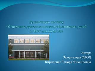 Презентация на тему: «Отделение дополнительного образования детей в ГБОУ школе № 38»