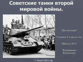 Презентация Ученика 8 класса «А» Школы №12 Вершинина Владимира